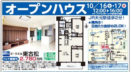 東古松オープンハウス.png