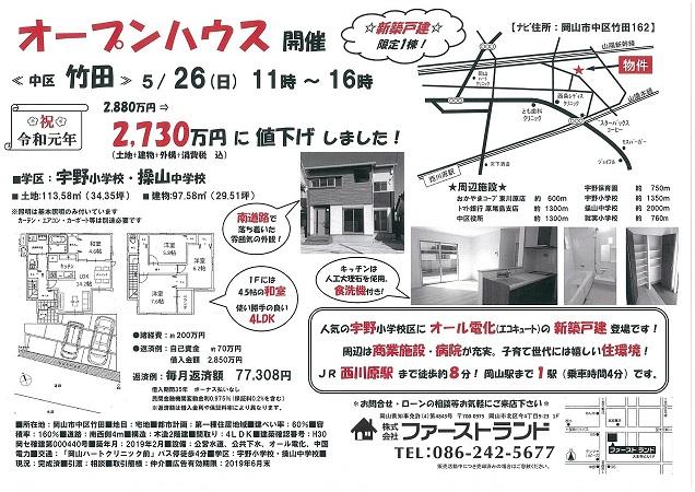 チラシ(5.26オープンハウス)小.jpg