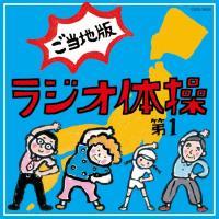 ラジオ体操CD.jpg